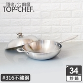 【頂尖廚師 】頂級白晶316不鏽鋼深型炒鍋34公分 附鍋鏟