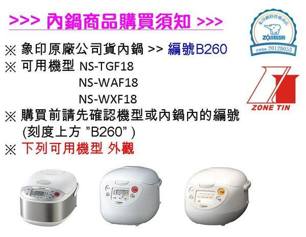 象印電子鍋內鍋 B260 公司貨-適用機型〈NS-TGF18/NS-WAF18/NS-WXF18〉。免運費。//這是賣內鍋喔//