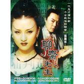 大陸劇 - 聊齋先生DVD(全25集/4片裝) 張鐵林/常遠/王菁華
