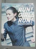 【書寶二手書T1/體育_QDP】歐陽靖寫給女生的跑步書_歐陽靖