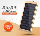 太陽能行動電源 手機通用聚合物超薄 蘋果 安卓 移動電源毫安迷妳  CB20002