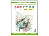 小叮噹的店- FJH2058 《美啟思》成功鋼琴樂理-第1級