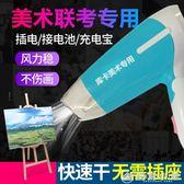 美術聯考無線吹風機美術生藝考專用電吹風機電池充電寶式吹畫兩用 優家小鋪