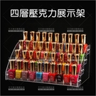 美甲指甲油透明壓克力展示架(4層款)-單入[81826]
