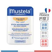 Mustela 慕之恬廊 高效唇頰雙護膏 10.1ml 即期良品2021-05【巴黎丁】