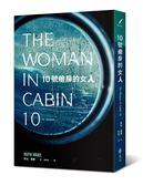 (二手書)10號艙房的女人