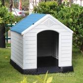 大中型犬狗窩戶外塑料寵物狗房子室內金毛狗屋防水可拆洗冬天保暖MBS「時尚彩紅屋」