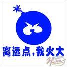 00266149-1  雕刻貼 炸彈/藍款 單入