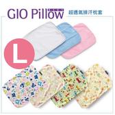 GIO Pillow 超透氣護頭型嬰兒枕頭【單枕套-L號】(8款可選)