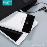 羅馬仕充電寶20000毫安大容量手機通用超薄蘋果便攜行動電源