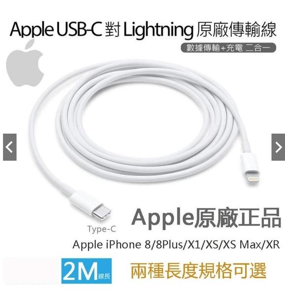 附發票Apple USB-C to Lightning傳輸線(2米) 蘋果原廠正品 TypeC MacBook快充線 Xs傳輸線