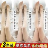 肉色打底褲女春秋冬款秋季光腿襪神器連腳中厚絲襪連褲襪加絨絲襪