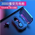 藍芽耳機 藍芽耳機5.0無線防水運動跑步TWS重低音迷你 YXS 【快速出貨】