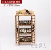 紅酒架擺件現代簡約實木葡萄酒架展示架創意紅酒架置物架倒掛家用 aj6856『紅袖伊人』