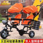 兒童三輪車 雙胞胎兒童三輪車雙人嬰兒手推車寶寶腳踏車旋轉椅1-7歲小孩童車T