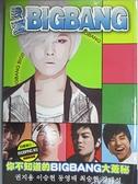 【書寶二手書T4/雜誌期刊_CJD】我愛BIGBANG-你所不知的BIGBANG大蒐秘_木越優