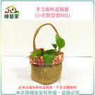 【綠藝家】手工麻布盆栽套(小花款型號A0...