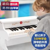 兒童音樂玩具 兒童鋼琴早教益智樂器玩具電子琴木質25鍵可彈奏初學交換禮物1-3-6歲