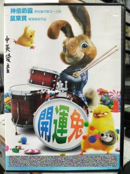 影音專賣店-Y32-004-正版DVD-動畫【開運兔】-國英語發音