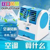 迷你空調制冷小型電風扇台式學生宿舍便攜式無葉可充電池usb兩用 情人節禮物