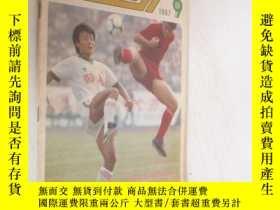 二手書博民逛書店足球世界罕見1987年第9期Y19945