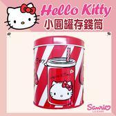 Hello Kitty 凱蒂貓 小圓罐存錢筒 圓筒 鐵罐 三麗鷗 授權正版品 寶藏【狐狸跑跑】