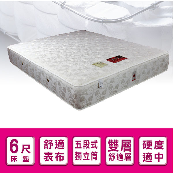 【赫拉名床】五段式護脊獨立筒床墊 (6尺) 台灣製造
