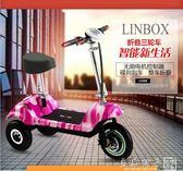 迷你型折疊電動三輪車成人電瓶車鋰電池女性代步車接送孩子igo   良品鋪子