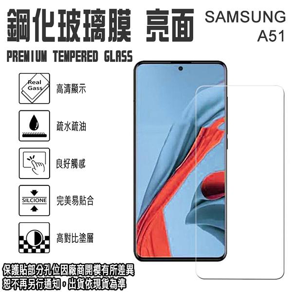日本旭硝子玻璃 0.3mm 6.5吋 Oppo Reno5/三星 A51/A51(5G) 三星 鋼化玻璃保護貼/螢幕/高清晰