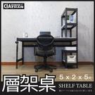 層架電腦桌 工作桌 黑色(150x60x150cm) 可調高度 書桌 收納架桌 辦公桌 免螺絲角鋼【空間特工】STB5205