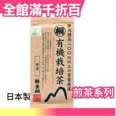 【小福部屋】【静岡縣産 葉桐の有機栽培茶100g】空運 日本製 綠茶 抹茶 飲品 零食【新品上架】