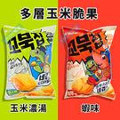 韓國超人氣餅乾!多層次的口感脆到不行!搭上香濃的玉米濃湯口味或超鮮的蝦味真的好好吃呀!!