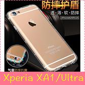【萌萌噠】SONY Xperia XA1 / Ultra 熱銷爆款 氣墊空壓保護殼 全包防摔防撞 矽膠軟殼 手機殼 手機套