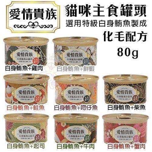 *WANG*【單罐】愛情貴族 貓咪主食罐80g‧嚴選特級白身鮪魚製成 化毛配方‧貓罐頭