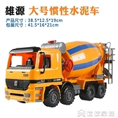 水泥車攪拌工程車玩具泥罐車可攪拌出料兒童沙灘玩具