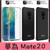 【萌萌噠】華為 Mate20 Mate20 pro Mate20X 潮男新款四角氣囊保護套 創意磨砂軟邊 手機殼 附保護膜