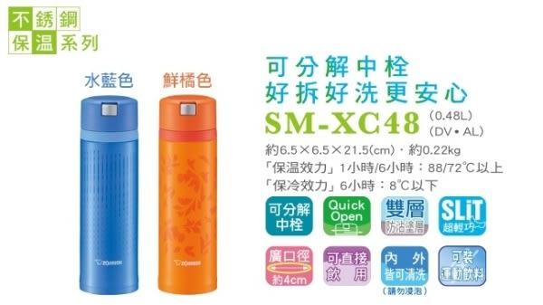 12月限時販促★象印*0.48L*Quick Open不鏽鋼真空保溫杯(SM-XC48)★原售價$1050 特價$590