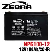 ZEBRA NPG100-12膠體電池 /海鷗車/行動餐車/麵包車/胖卡車/鷗翼車/擺攤/夜市/貢寮海洋音樂祭