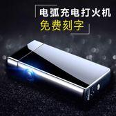 USB雙電弧打火機充電個性防風男士創意激光電子點煙器定制送男友