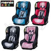 納尼亞 NANIA 0-4歲安全汽座/汽車安全座椅/汽座(星空系列) FB00293