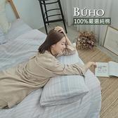 BUHO 天然嚴選純棉雙人三件式床包組(森悠木調)