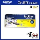 【有購豐】Brother TN267/TN-267 M 原廠黃色高容量碳粉匣|適HL-3270CDW / MFC-L3750CDW