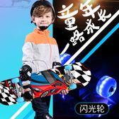 四輪滑板夜光初學者成人兒童青少年男孩女生公路4雙翹專業滑板車  WY