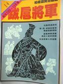 【書寶二手書T6/歷史_HMZ】跋扈將軍_柏楊, 司馬光
