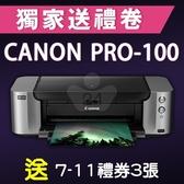 【獨家加碼送300元7-11禮券】Canon PIXMA PRO-100 A3+專業噴墨相片印表機 /適用 CLI-42BK/C/M/Y/PC/PM/GY/LGY