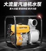 抽水機 抽水機農用農業灌溉高揚程汽油機水泵2寸3寸小型自吸泵柴油抽水泵 完美