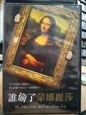 挖寶二手片-P22-002-正版DVD-電影【誰偷了蒙娜麗莎】-紀錄片(直購價)