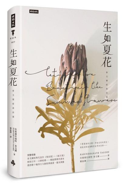 生如夏花:泰戈爾經典詩選(中英對照.精裝版)【城邦讀書花園】