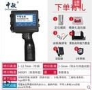 噴碼機 支持繁體多國語言中敏ZM-960智慧手持式噴碼機多功能小型打碼器打價格 MKS韓菲兒