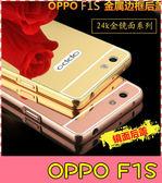 【萌萌噠】歐珀 OPPO F1S (A59) 奢華電鍍鏡面保護殼 金邊框+鏡面背蓋 二合一推拉式 手機殼 手機套